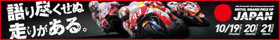 2018 FIM MotoGP™ 世界選手権シリーズ第16戦 MOTUL 日本グランプリ